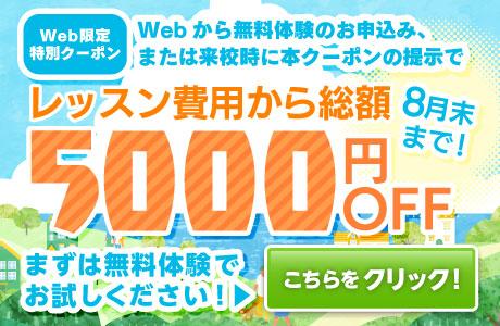ハロー!パソコン教室イトーヨーカドー鶴見校