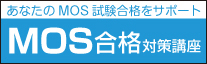 ハロー!パソコン教室イズミヤ和歌山校のMOS資格対策講座